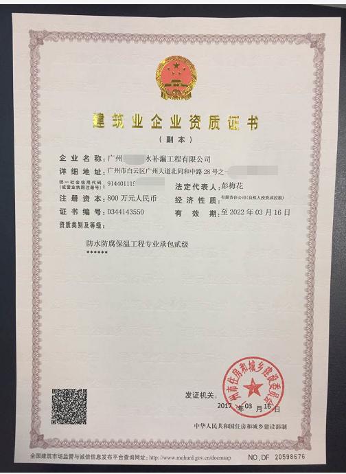 17年4月恭喜广州彭总成功取得防水防腐二级资质