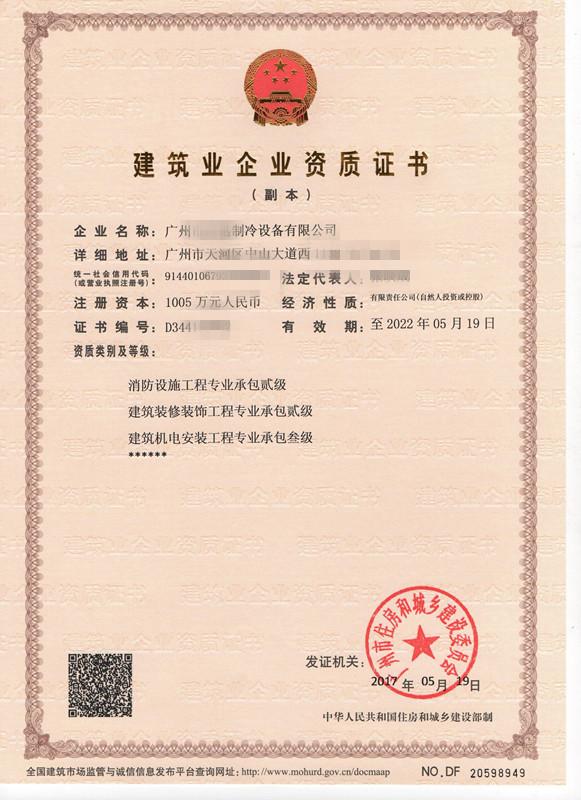 17年6月恭喜广州张总成功取得三项资质