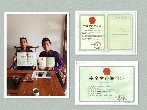 18年3月恭喜惠州何总取得《安全生产许可证》