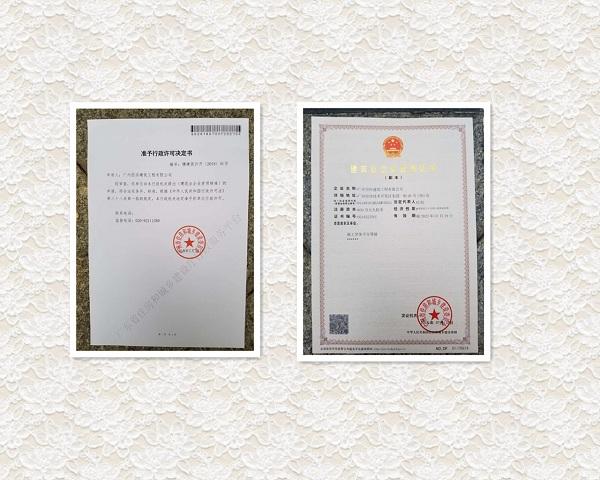 18年8月恭喜广州古总取得建筑施工劳务资质