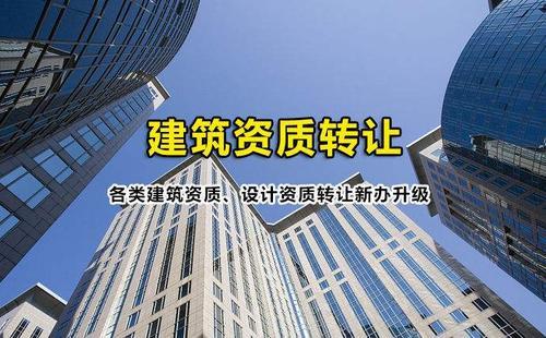 建筑资质代办公司存在的意义