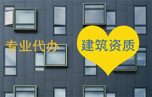 建筑资质代理公司存在是为什么呢?