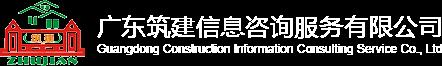 广州筑建信息