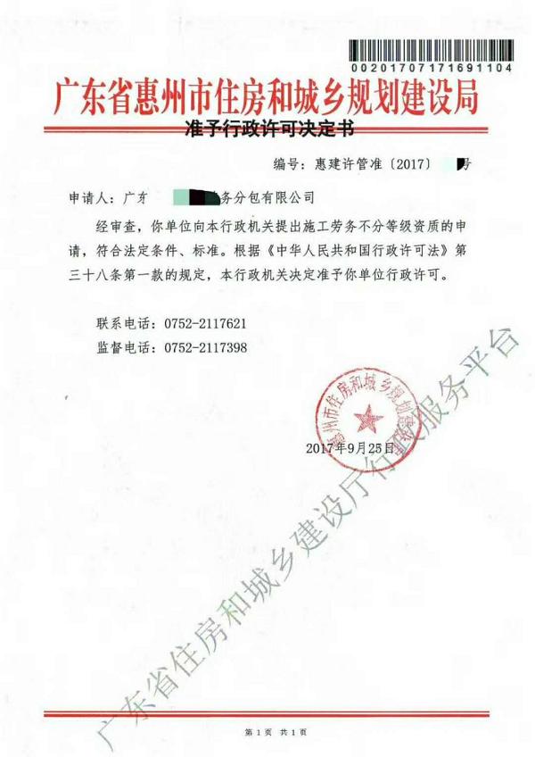 17年10月惠州劳务资质行政许可决定书