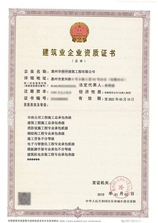 18年1月惠州企业成功取得多项资质