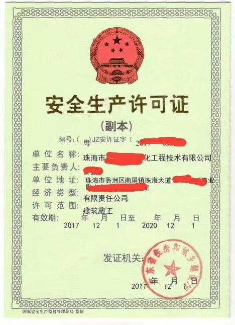 17年12月恭喜珠海魏总成功取得《安证》